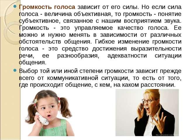 Громкость голоса зависит от его силы. Но если сила голоса - величина объектив...