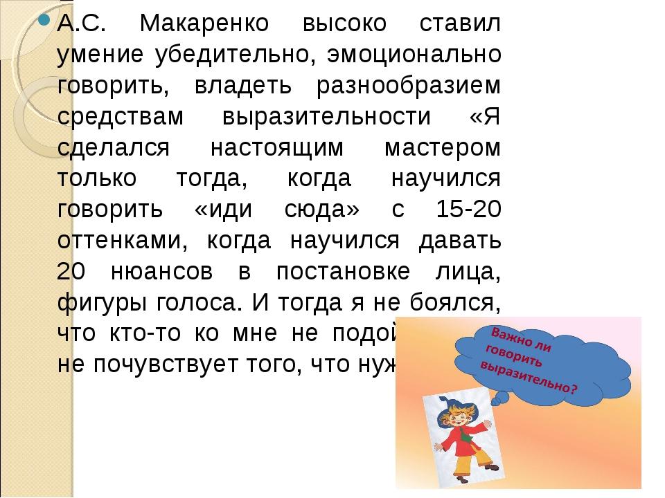 А.С. Макаренко высоко ставил умение убедительно, эмоционально говорить, владе...