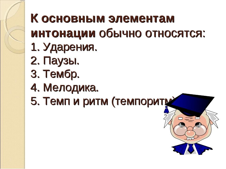 К основным элементам интонации обычно относятся: 1. Ударения. 2. Паузы. 3. Те...