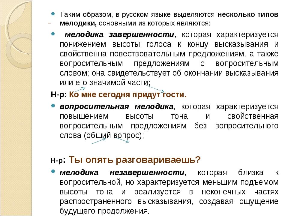 Таким образом, в русском языке выделяются несколько типов мелодики, основным...