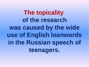 The topicality of the research was caused by the wide use of English loanword