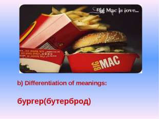 b) Differentiation of meanings: бургер(бутерброд)