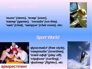 Computer World 'ньюс' (news), 'юзер' (user), 'гамер' (gamer), 'онлайн' (on-li