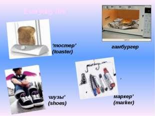 Everyday life гамбургер ' 'шузы' (shoes) ' 'тостер' (toaster) маркер' (marker)