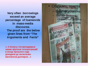 Very often borrowings exceed an average percentage of loanwords in mass-media