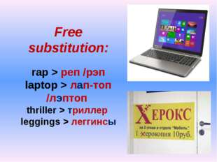 Free substitution: rap > реп /рэп laptop > лап-топ /лэптоп thriller > триллер