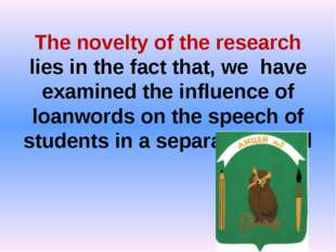 The novelty of the research lies in the fact that, we have examined the influ