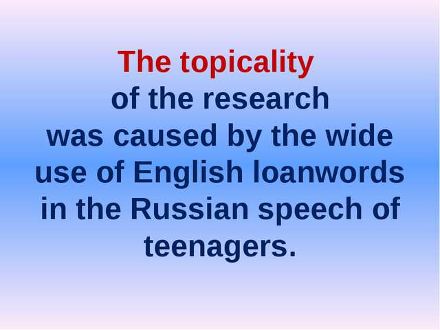 The topicality of the research was caused by the wide use of English loanword...