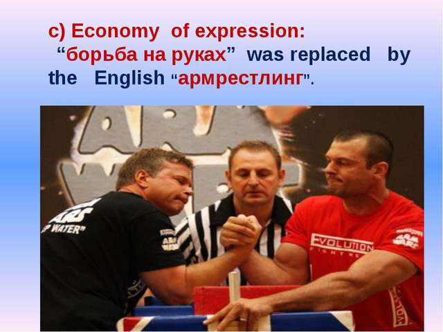 "c) Economy of expression: ""борьба на руках"" was replaced by the English ""арм..."