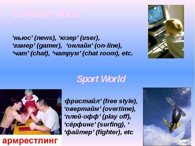 Computer World 'ньюс' (news), 'юзер' (user), 'гамер' (gamer), 'онлайн' (on-li...