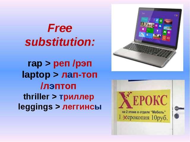 Free substitution: rap > реп /рэп laptop > лап-топ /лэптоп thriller > триллер...