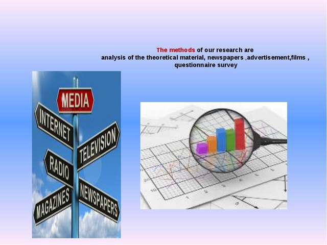 The methods of our research are analysis of the theoretical material, newspap...