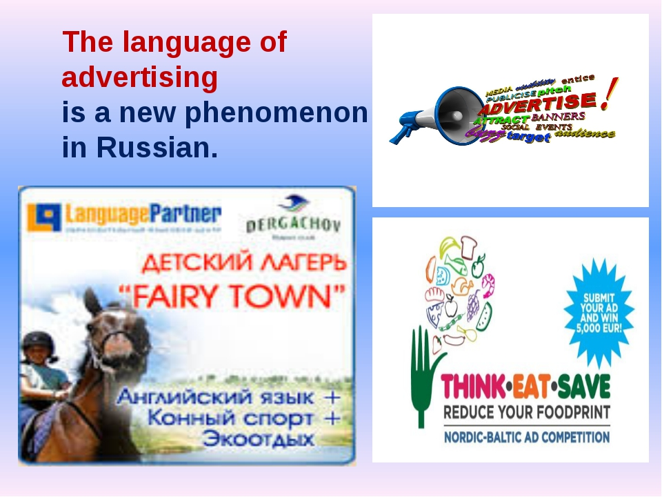 The language of advertising is a new phenomenon in Russian.