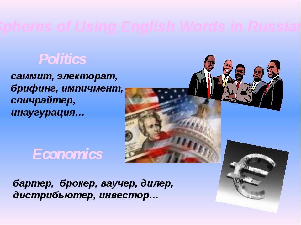 саммит, электорат, брифинг, импичмент, спичрайтер, инаугурация… Politics барт...