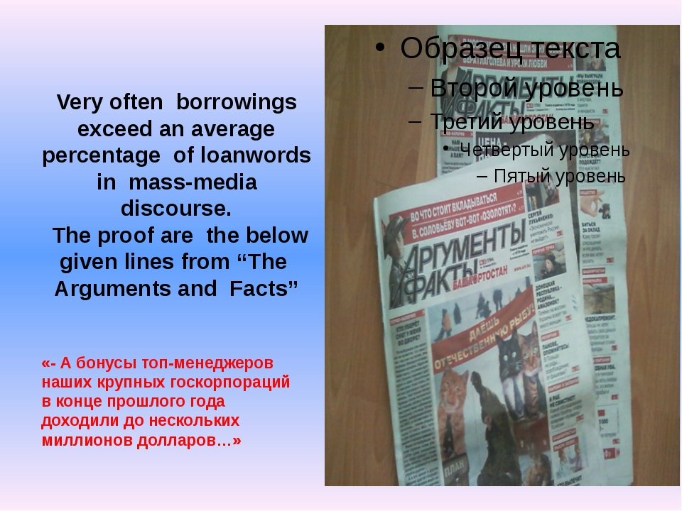 Very often borrowings exceed an average percentage of loanwords in mass-media...