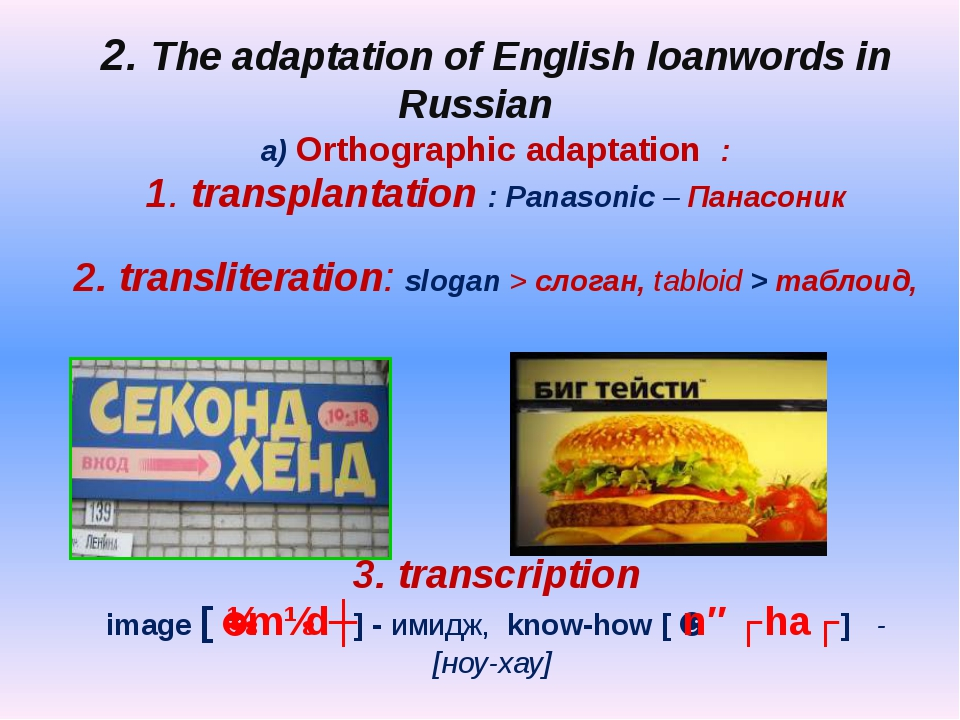 2. The adaptation of English loanwords in Russian a) Orthographic adaptation...