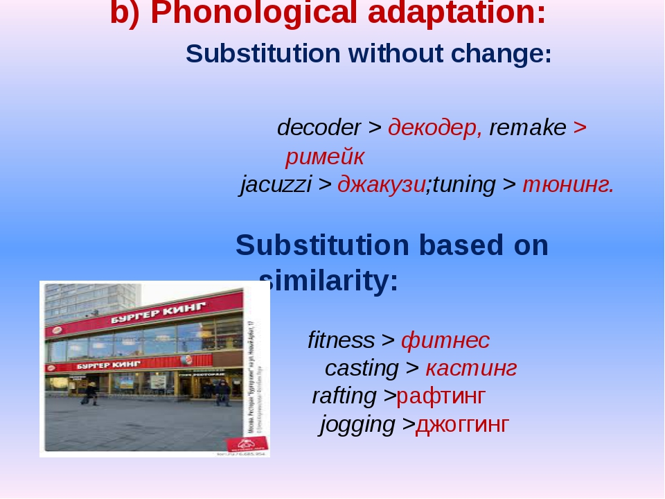 b) Phonological adaptation: Substitution without change: decoder > декодер, r...