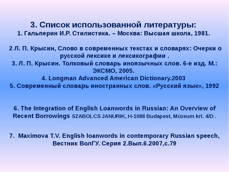 3. Список использованной литературы: 1. Гальперин И.Р. Стилистика. – Москва:...