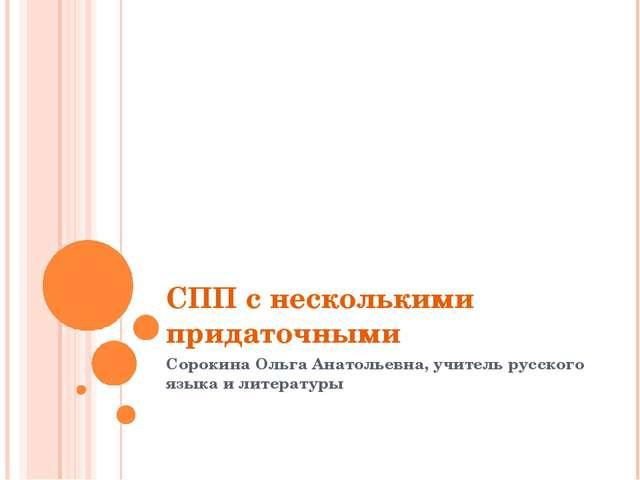 СПП с несколькими придаточными Сорокина Ольга Анатольевна, учитель русского я...