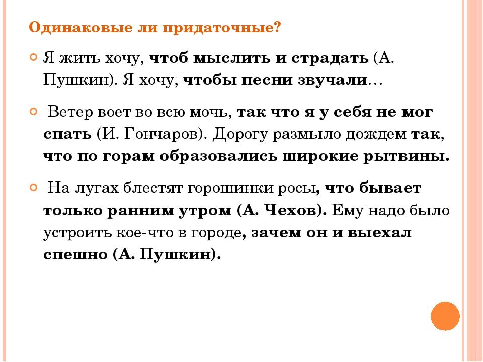 Одинаковые ли придаточные? Я жить хочу, чтоб мыслить и страдать (А. Пушкин)....
