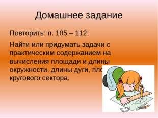 Домашнее задание Повторить: п. 105 – 112; Найти или придумать задачи с практи
