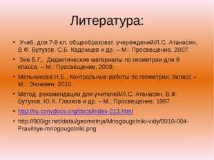 Литература: Учеб. для 7-9 кл. общеобразоват. учереждений/Л.С. Атанасян, В.Ф.