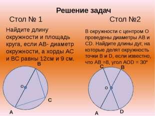Решение задач Стол № 1 Стол №2 Найдите длину окружности и площадь круга, есл