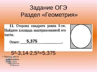 Задание ОГЭ Раздел «Геометрия» 5,375 5²-3,14·2,5²=5,375
