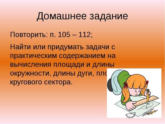 Домашнее задание Повторить: п. 105 – 112; Найти или придумать задачи с практи...
