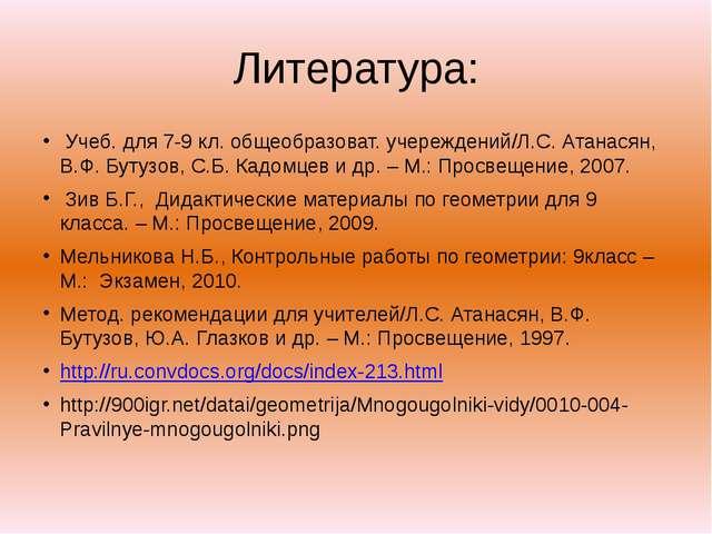 Литература: Учеб. для 7-9 кл. общеобразоват. учереждений/Л.С. Атанасян, В.Ф....