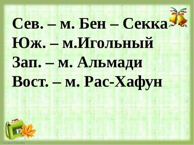 Сев. – м. Бен – Секка Юж. – м.Игольный Зап. – м. Альмади Вост. – м. Рас-Хафун