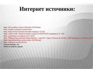 Интернет источники: http://lib3.podelise.ru/docs/140/index-52629.html http://