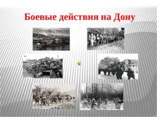 Боевые действия на Дону