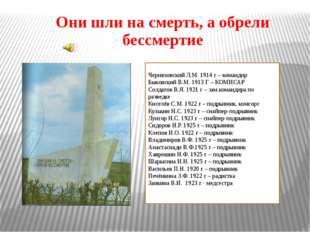 Они шли на смерть, а обрели бессмертие Черняховский Л.М. 1914 г – командир Бы