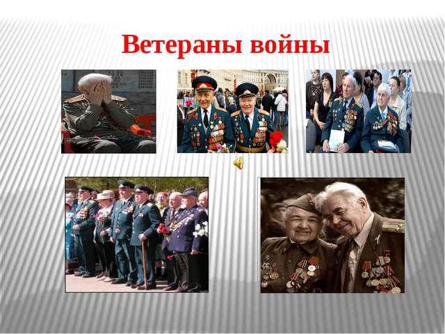 Ветераны войны