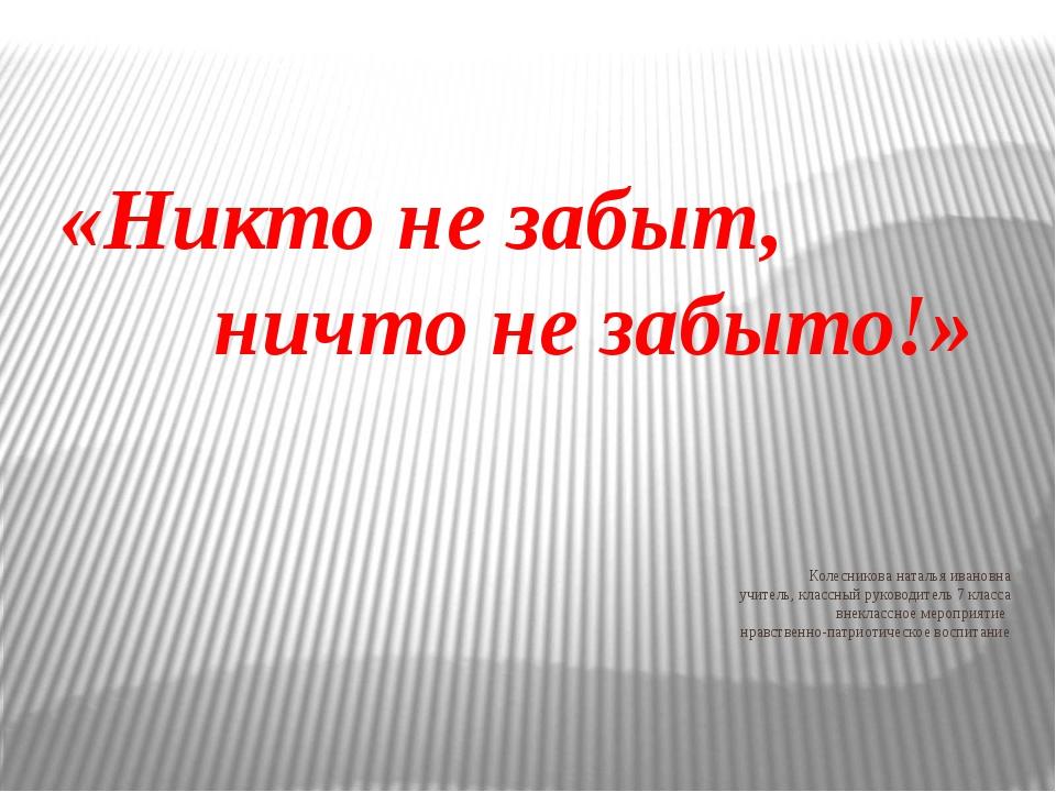 Колесникова наталья ивановна учитель, классный руководитель 7 класса внекласс...
