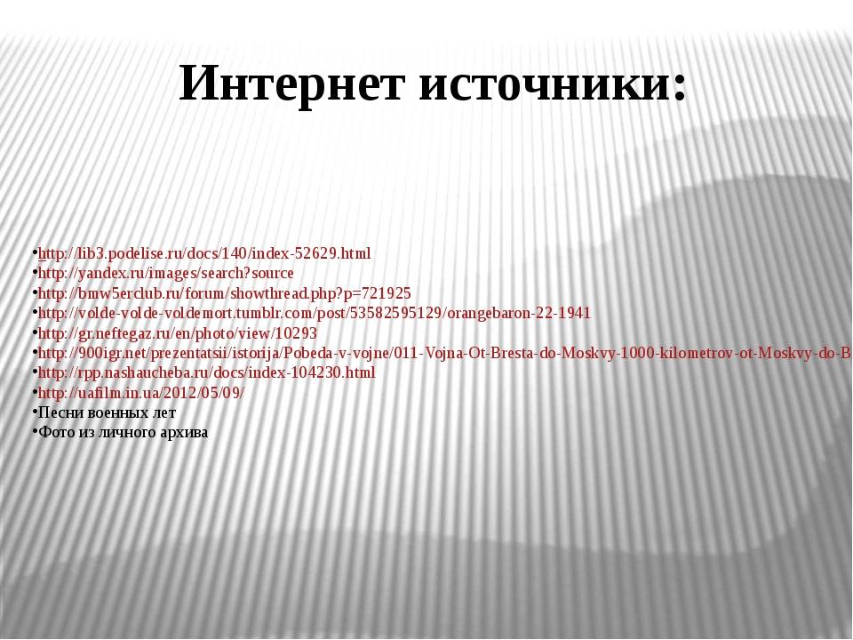 Интернет источники: http://lib3.podelise.ru/docs/140/index-52629.html http://...
