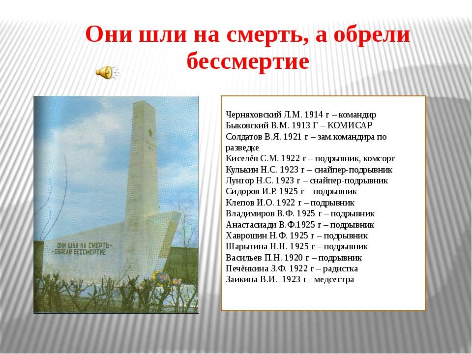 Они шли на смерть, а обрели бессмертие Черняховский Л.М. 1914 г – командир Бы...