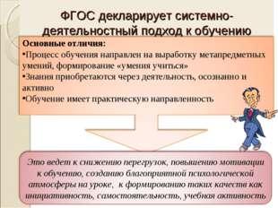 ФГОС декларирует системно-деятельностный подход к обучению
