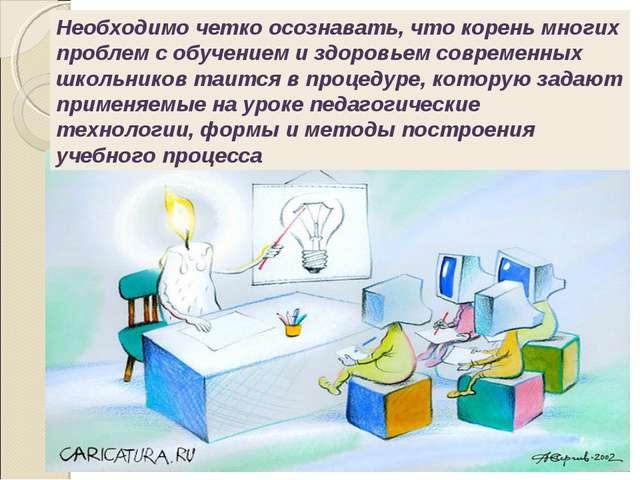 Необходимо четко осознавать, что корень многих проблем с обучением и здоровь...