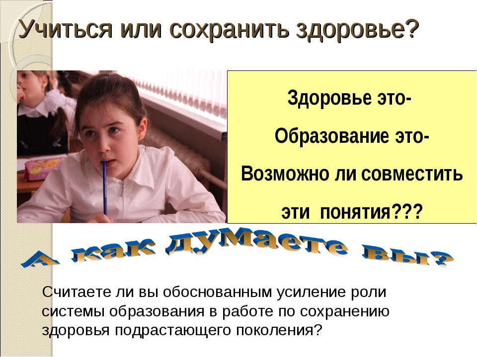 Учиться или сохранить здоровье? Здоровье это- Образование это- Возможно ли со...