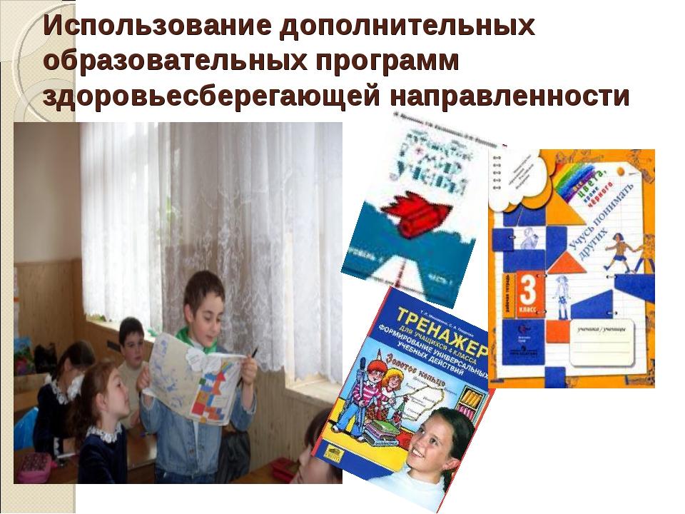 Использование дополнительных образовательных программ здоровьесберегающей нап...