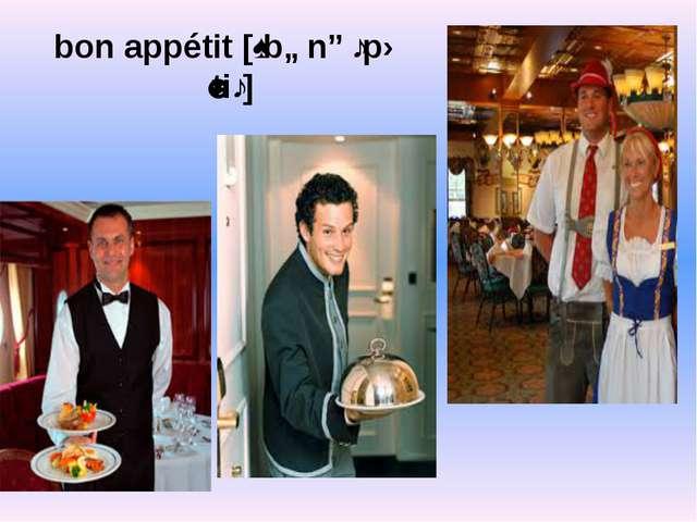bon appétit [ˌbɒnɑːpɛˈtiː]