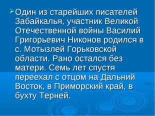 Один из старейших писателей Забайкалья, участник Великой Отечественной войны