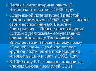 Первые литературные опыты В. Никонова относятся к 1938 году. «Серьезной литер