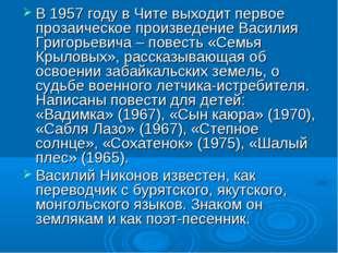 В 1957 году в Чите выходит первое прозаическое произведение Василия Григорьев