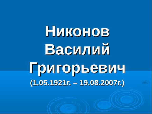 Никонов Василий Григорьевич (1.05.1921г. – 19.08.2007г.)