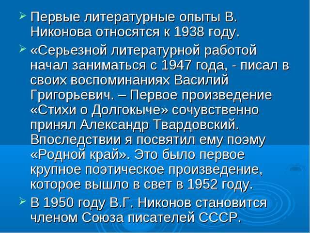 Первые литературные опыты В. Никонова относятся к 1938 году. «Серьезной литер...