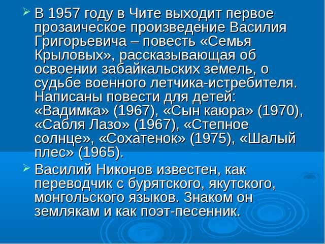 В 1957 году в Чите выходит первое прозаическое произведение Василия Григорьев...