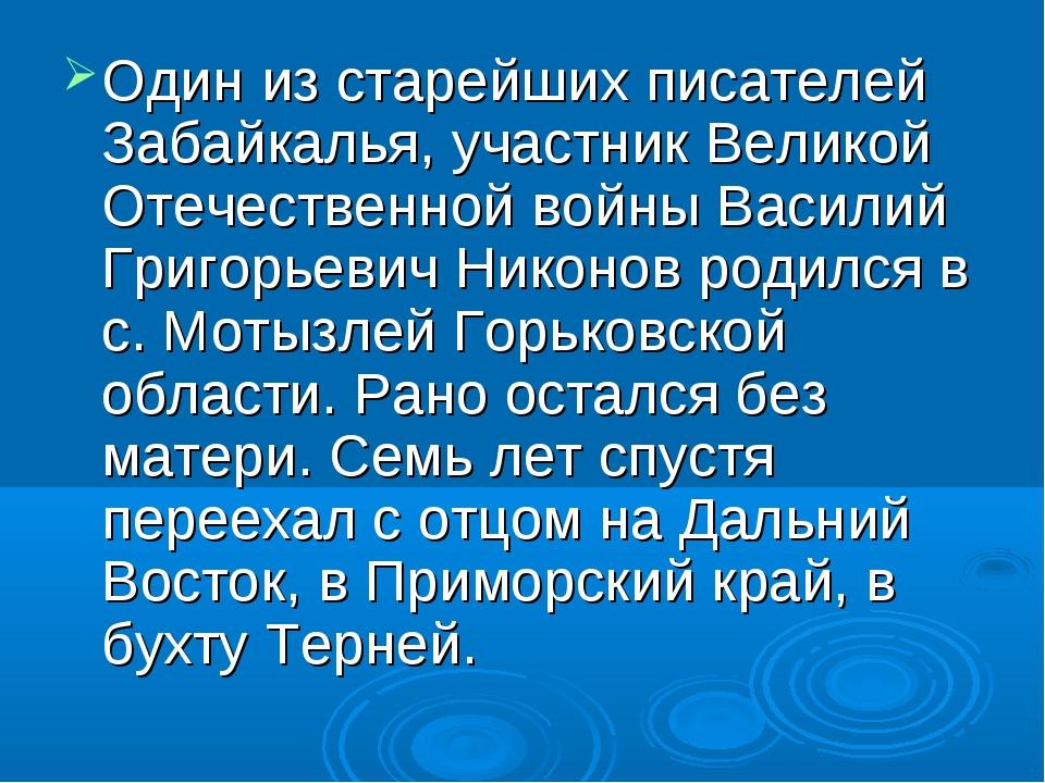 Один из старейших писателей Забайкалья, участник Великой Отечественной войны...
